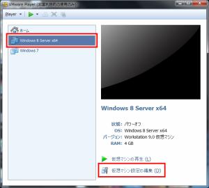 VMware player 仮想マシン設定の編集