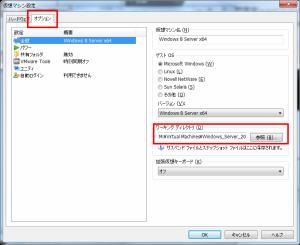 VMware player 仮想マシン設定画面
