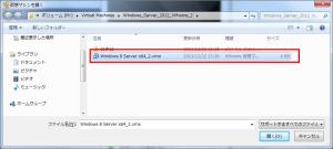 コピーしたguestOSのvmxファイルを選択