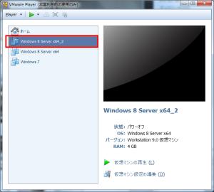 VMwareでguestOSのコピー