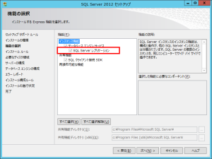 SQL Server 2012 機能の追加からレプリケーション