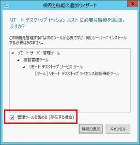 リモートデスクトップサービスの追加