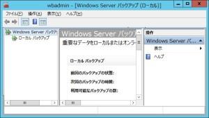 Windows Server バックアップが正常に起動