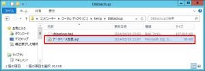 データベース定義のSQLファイル
