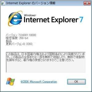 IE7 バージョン