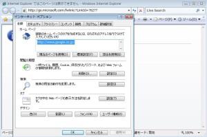 IE7 初期ページ設定