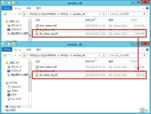SQLServerトランザクションログファイル圧縮結果