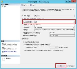 SQL Server ファイルの圧縮画面