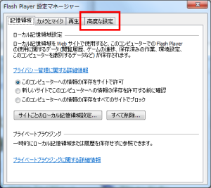 Flash Player 設定マネージャ