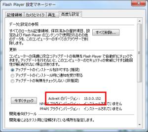 Flash Player 設定マネージャー 高度な設定