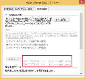 Windows8のFlash Playerのバージョン