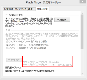 Windows8 Flash Player インストール後