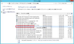 SQL Server アンインストール コントロールパネル