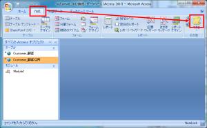 Access リンクテーブルの変更 マクロのデザインを起動