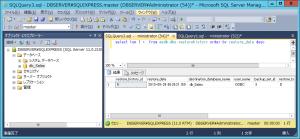 SQL Server データベースのリストアした日付を調べるSQL結果