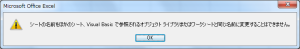 エクセル シート名変更時のエラーポップアップ