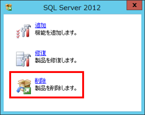 SQL Server アンインストール 削除選択