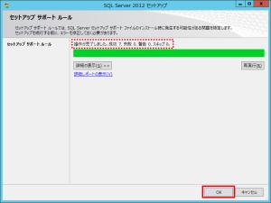 SQL Server アンインストール セットアップ画面
