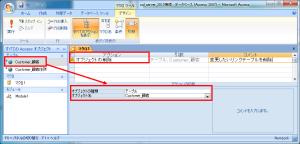 Access リンクテーブルの変更 オブジェクトの削除の設定