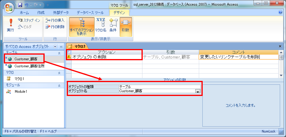 Microsoft Access Append Query Dialog for the Table Name to Insert Records