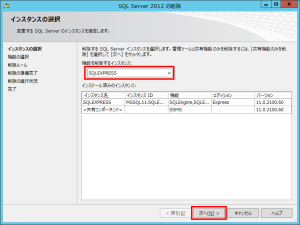 SQL Server アンインストール 削除画面1