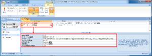 Access リンクテーブルの変更 データベース変換の設定