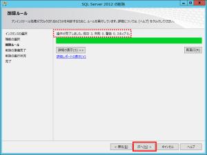 SQL Server アンインストール 削除画面3