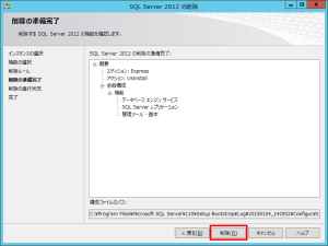 SQL Server アンインストール 削除画面4