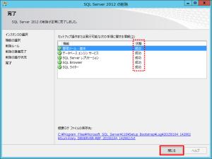 SQL Server アンインストール 削除画面5