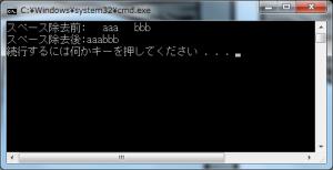 コマンドプロンプトで変数のスペースを取り除く 実行結果