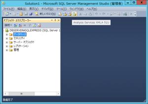 Management Studio 起動、データベース接続