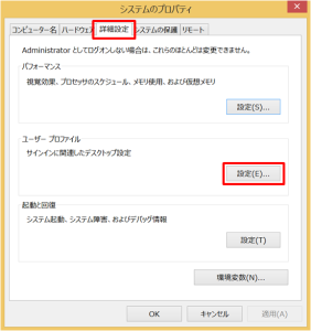 ユーザープロファイルの削除 システムのプロパティ 詳細設定タブ