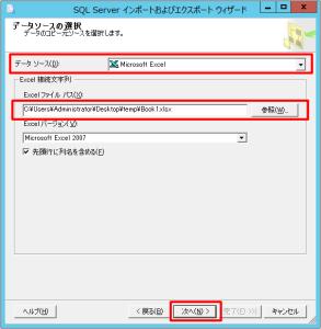Management Studio エクセルインポート ファイル選択