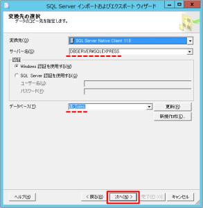 SQL Server インポートおよびエクスポート ウィザード 変換先の指定