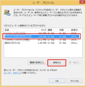 ユーザープロファイル画面