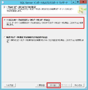 SQL Server インポートおよびエクスポート ウィザード テーブルのコピーまたはクエリの指定