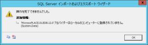 Microsoft.ACE.OLEDB.12.0'プロバイダーはローカルのコンピューターに登録されていません。