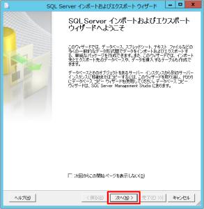 SQL Server インポートおよびエクスポート ウィザード