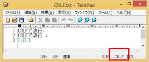 テキストファイル CRLF改行コード