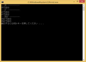 改行コード出力バッチファイルの実行