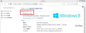 Windows8.1 エディション確認
