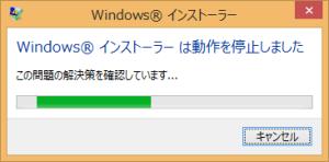 Windows インストーラーの動作の停止