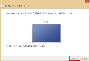 【ClearTypeテキストチューナー】画面。解像度の設定確認