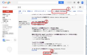 Gmail IMAPの有効化