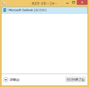 Windows8.1 タスクマネージャ