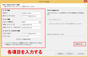 アカウントの追加 Gmailの項目設定