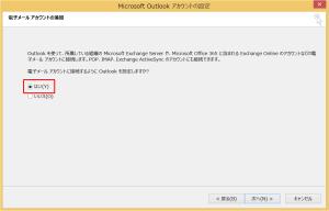 Microsoft Outlook アカウントの設定画面