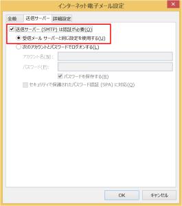 インターネット電子メール設定 送信サーバー