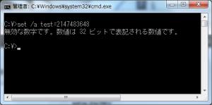 setコマンドエラー。無効な数字です。数値は32ビットで表記される数値です。