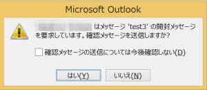 Outlook 開封メッセージの送信